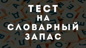 Тест: Насколько богат ваш словарный запас?