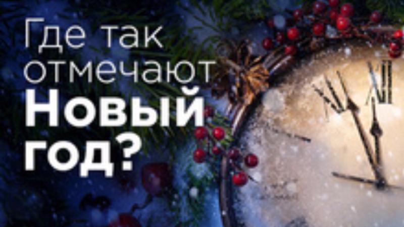 Тест: Где так встречают Новый год?