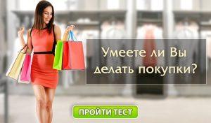Тест: Умеете ли Вы делать покупки?