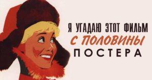 Тест: Угадайте советский фильм по плакату