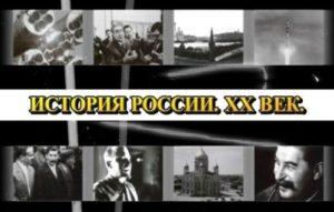 Тест: Важные даты 20 века в истории России, которые должен знать каждый