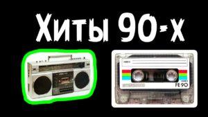 Тест: Сможете узнать все эти песни 90-х по кадрам из клипов?