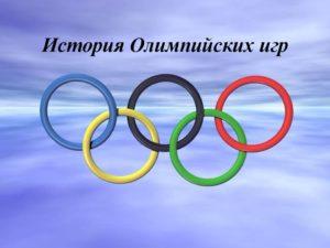Тест на знание истории Олимпийских игр