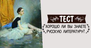 Тест: Знаете ли вы русскую литературу?