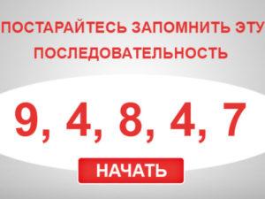 Только чрезвычайно умные люди могут мгновенно запомнить эту последовательность из 7 чисел