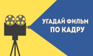 «Гараж», «Афоня» или «Мимино»? Угадай советский фильм по одному кадру
