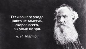 Тест на знание крылатых фраз русской литературы