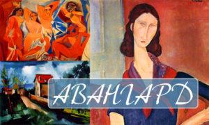 Тест на знание авангардного искусства
