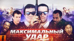 Видео: BadComedian — МАКСИМАЛЬНЫЙ УДАР (Час пик Невского)