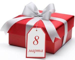 Ответь на 10 вопросов, и мы скажем, какой подарок на 8 марта тебе просто необходим