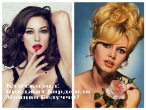 Тест: Кому принадлежит цитата: Монике Белуччи или Бриджит Бардо?