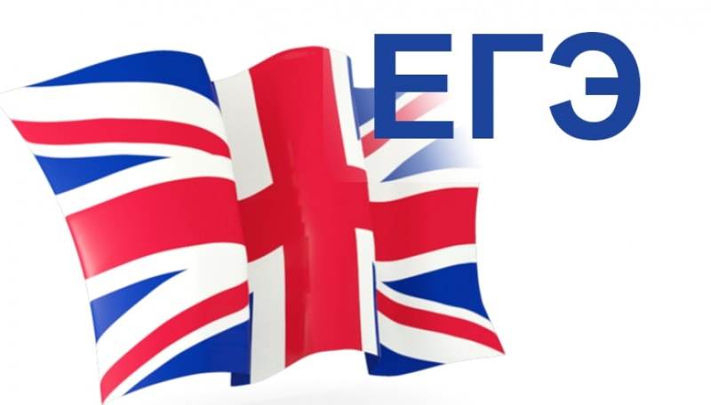 Тест: Сможете ли вы пройти ЕГЭ по английскому языку?