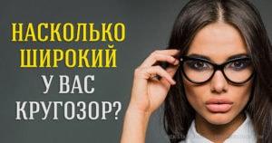 Кто вы – «ходячая энциклопедия» или узкоспециализированный интеллектуал? Проверит наш тест на эрудицию