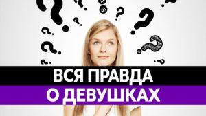 9 фактов о женщинах. Правда или ложь?