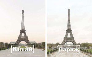 Как выглядит Китайская копия Парижа