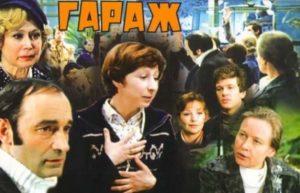 Кинотест: Насколько хорошо вы помните фильм «Гараж»?
