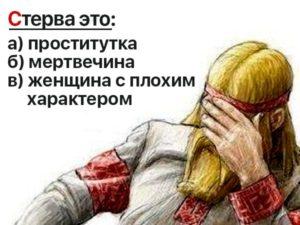 Знаете ли вы происхождение русских ругательств? Тест для знатоков
