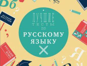 Тест по правилам русского языка: 10 сложных вопросов