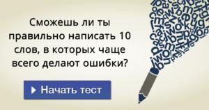 10 слов, которые не каждый напишет правильно. Тест по русскому языку