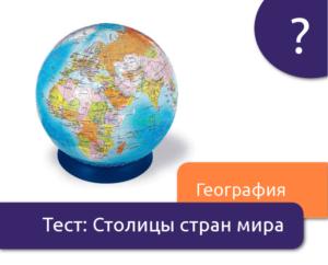 Только человек с IQ от 149 сможет пройти тест на знание столиц 29 стран