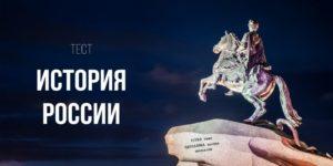 Тест: Насколько хорошо ты знаешь историю России?