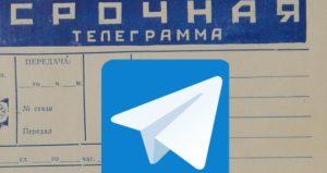 Самые известные телеграммы в литературе