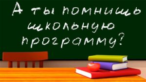 Тест по школьным знаниям