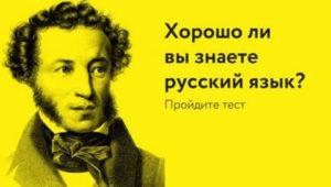 Тест: Хорошо ли вы знаете русский язык?