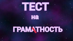 Тест на грамотность накануне «Тотального диктанта»