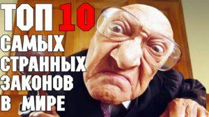 Тест: 10 странных законов разных стран мира