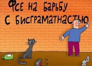 Вы знаете Слова — Рекордсмены по количеству ошибок? Тест по русскому языку.