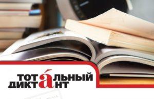 Готовы ли Вы к «Тотальному диктанту»? Тест по русскому языку