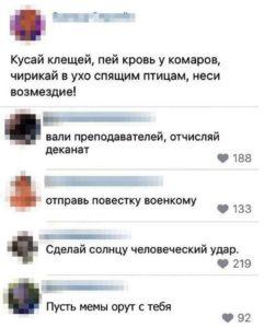 Комментарии — огонь!