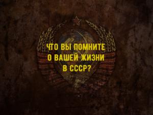 Тест: Что вы помните о вашей жизни в СССР?