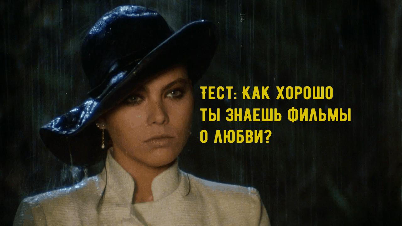 Тест: Как хорошо ты знаешь фильмы о любви?