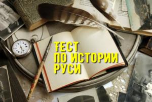 Тест по истории Руси
