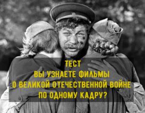 Тест: Вы узнаете фильмы о Великой Отечественной войне по одному кадру?
