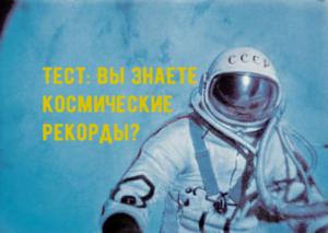 Тест: Вы знаете космические рекорды?