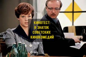 Кинотест: Я знаток советских кинокомедий
