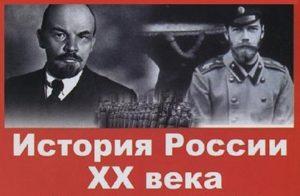 Тест: История России ХХ века