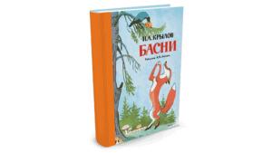 Тест о баснях Ивана Андреевича Крылова