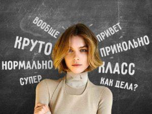 Тест: Определите ваш характер по свойственным вам словам