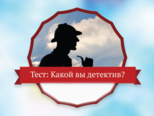 Тест: Какой ты детектив?