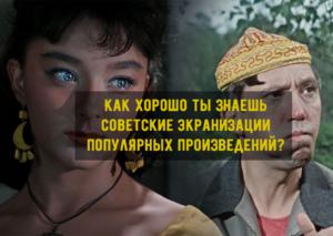 Как хорошо ты знаешь советские экранизации популярных произведений? Кинотест