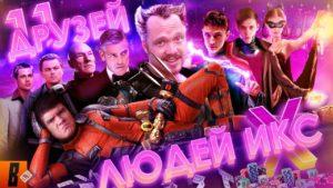 BadComedian — За гранью реальности (Russian X-MEN или 11 друзей Мединского)
