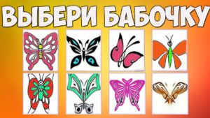Тест: Выбери бабочку и узнай какое лето тебя ждет?