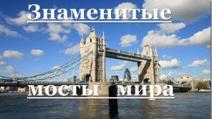 Викторина «Знаменитые мосты мира»
