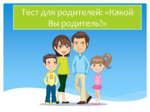 Тест: Какой вы родитель?