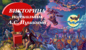 Тест по сказкам Пушкина