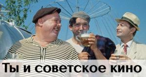 Тест — «Советское кино»